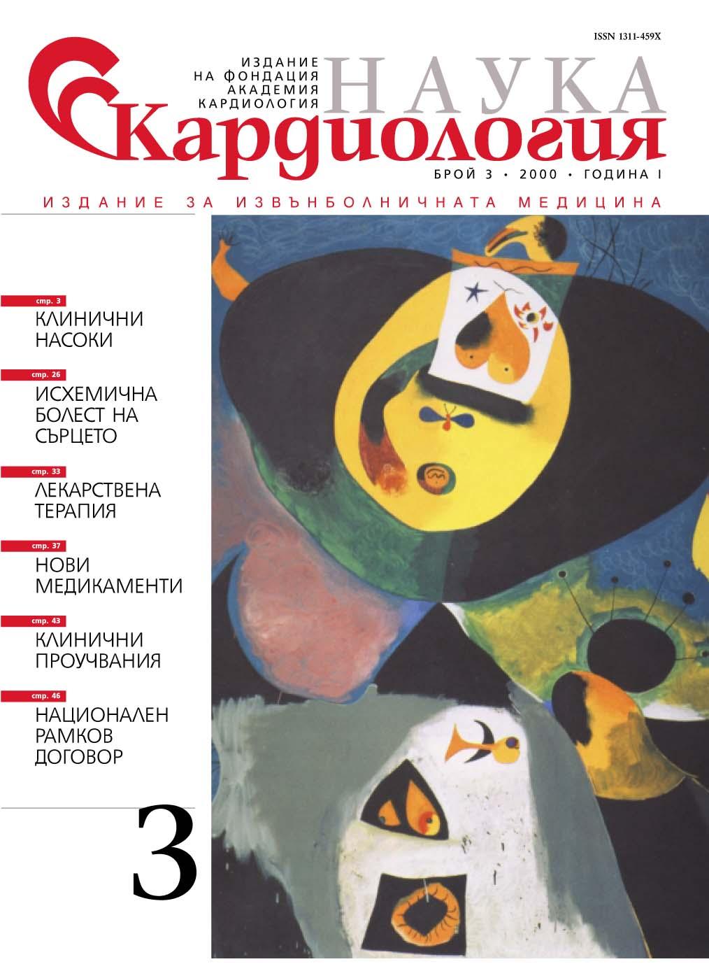 Наука Кардиология 1/2000