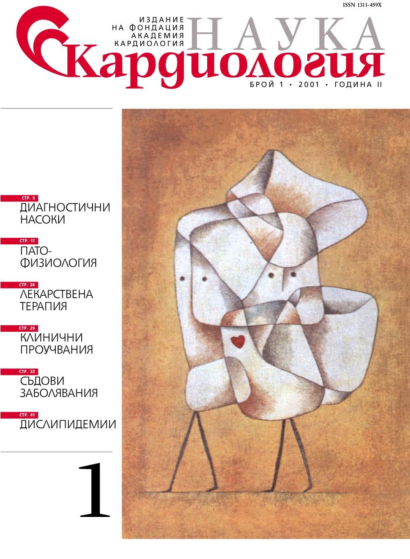Наука Кардиология 1/2001