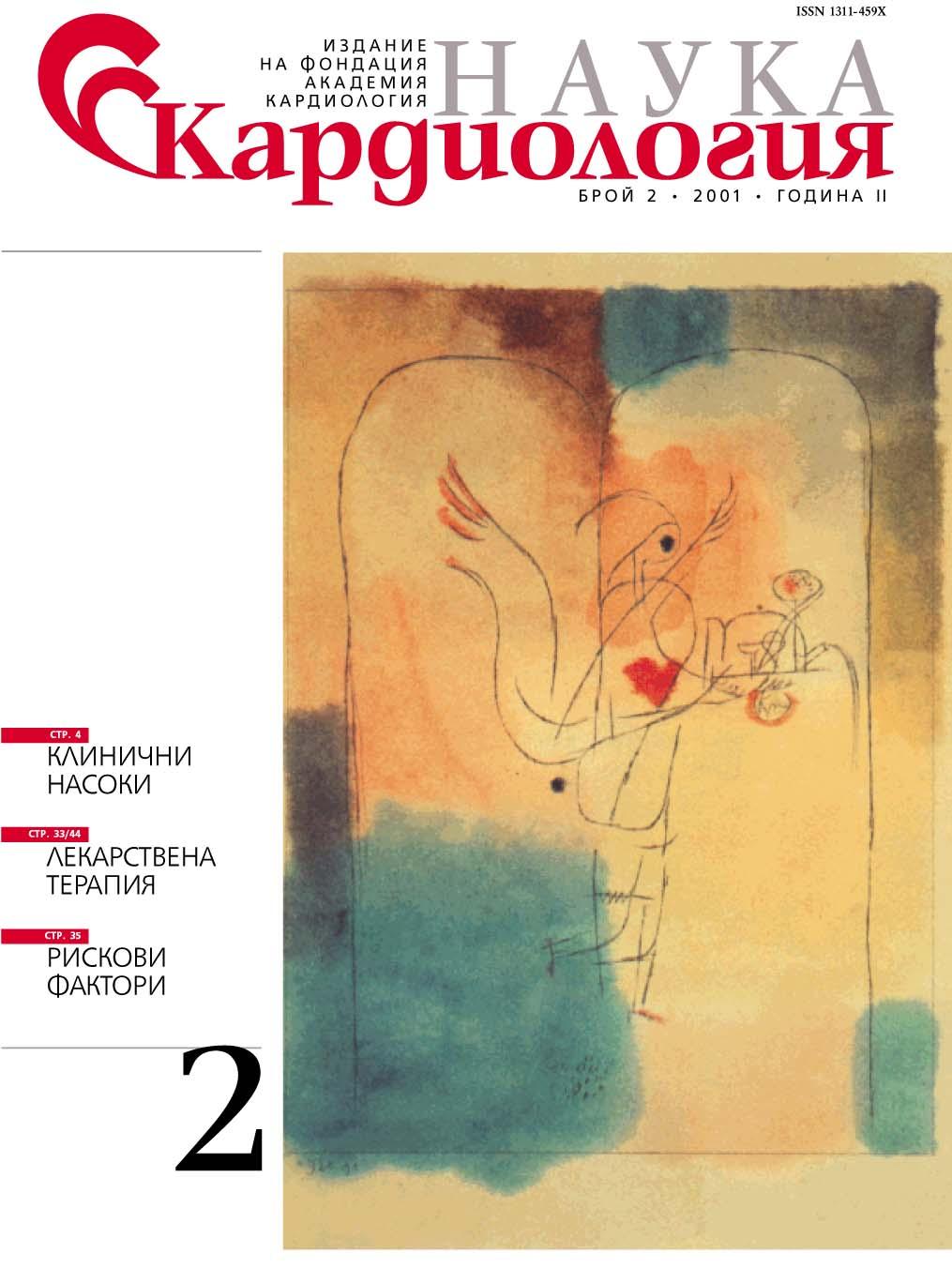 Наука Кардиология 2/2001