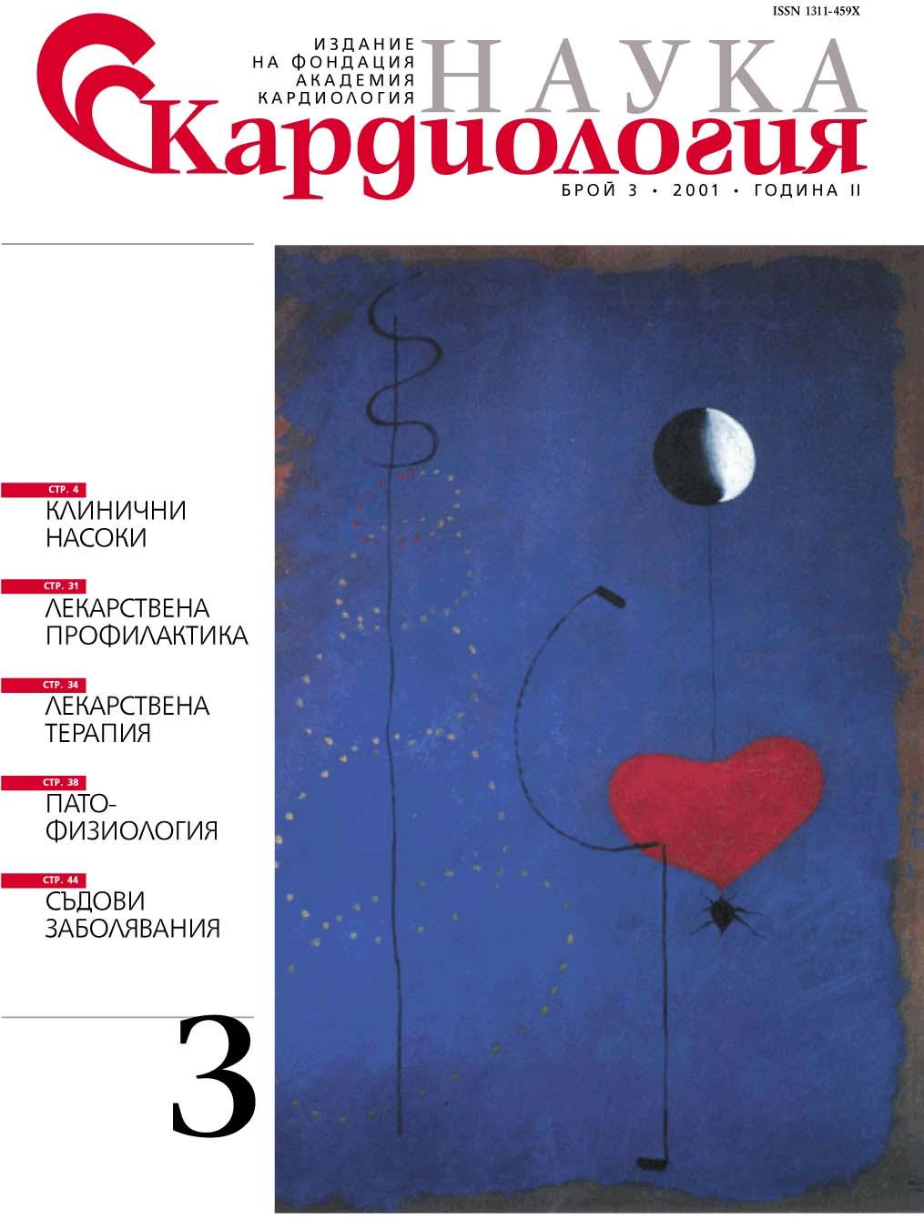Наука Кардиология 3/2001