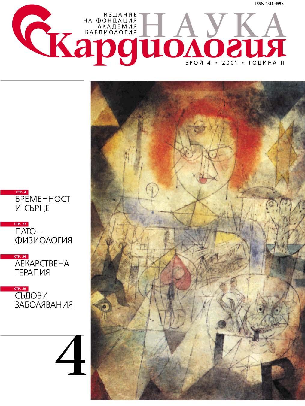Наука Кардиология 4/2001