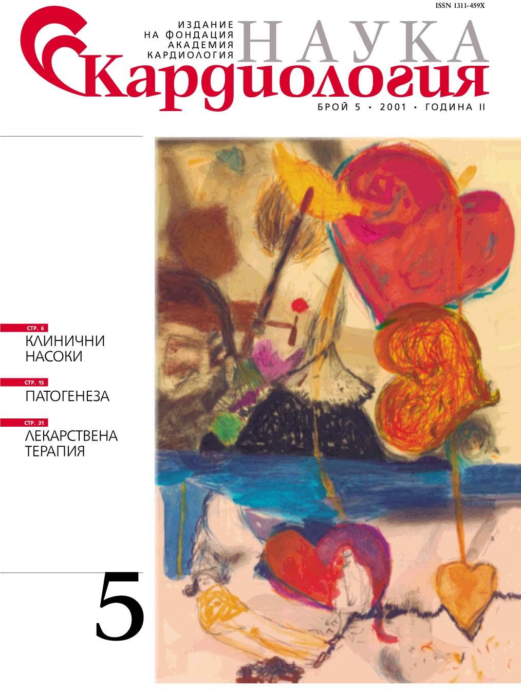 Наука Кардиология 5/2001