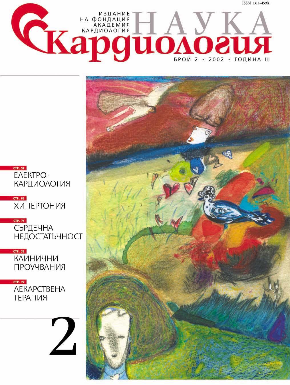 Наука Кардиология 2/2002