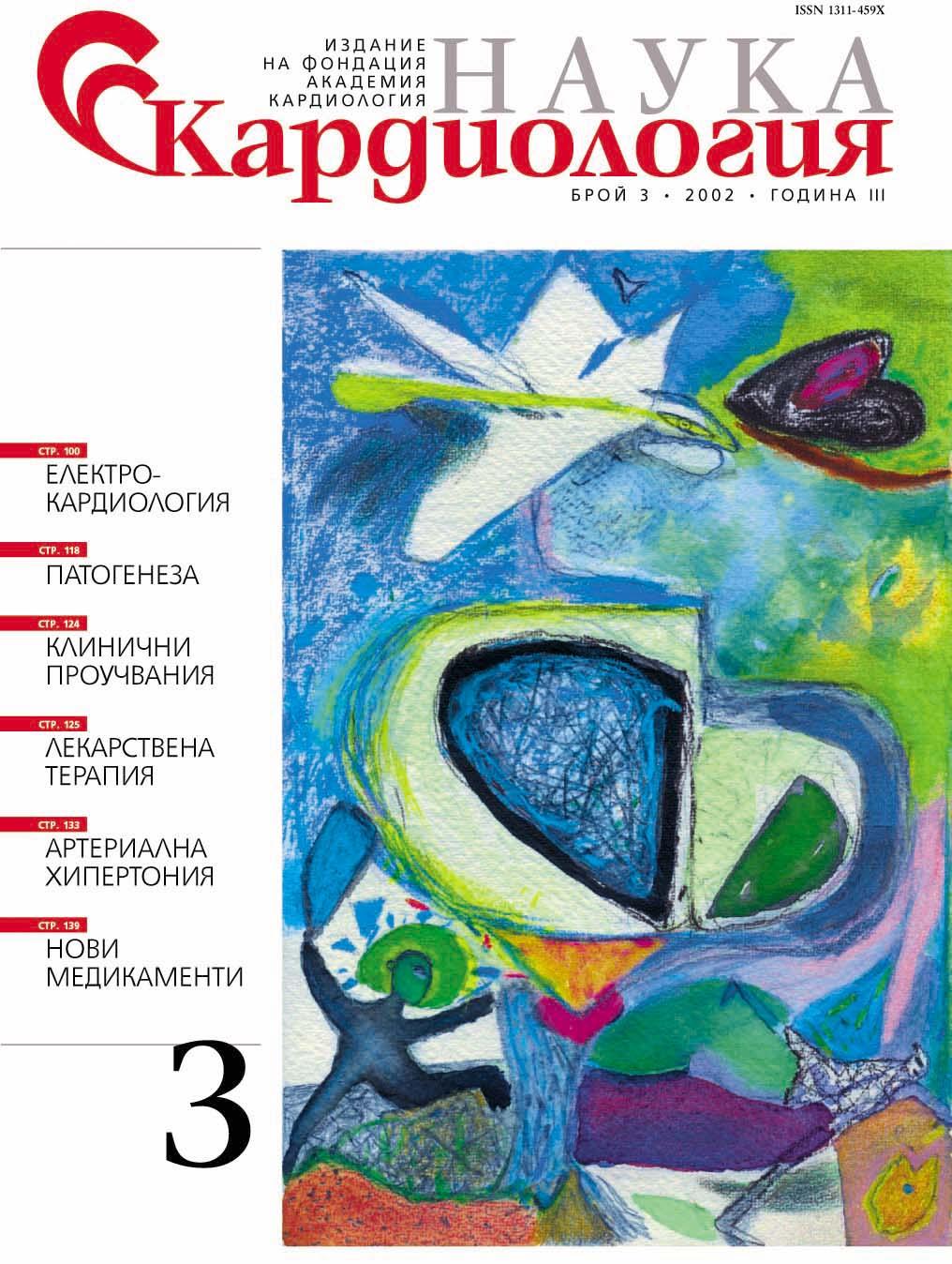 Наука Кардиология 3/2002