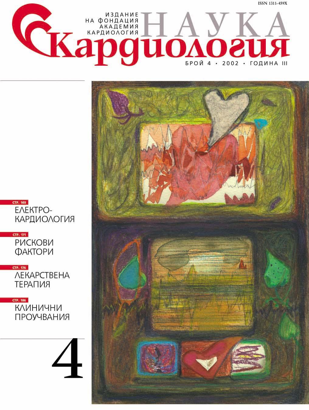 Наука Кардиология 4/2002