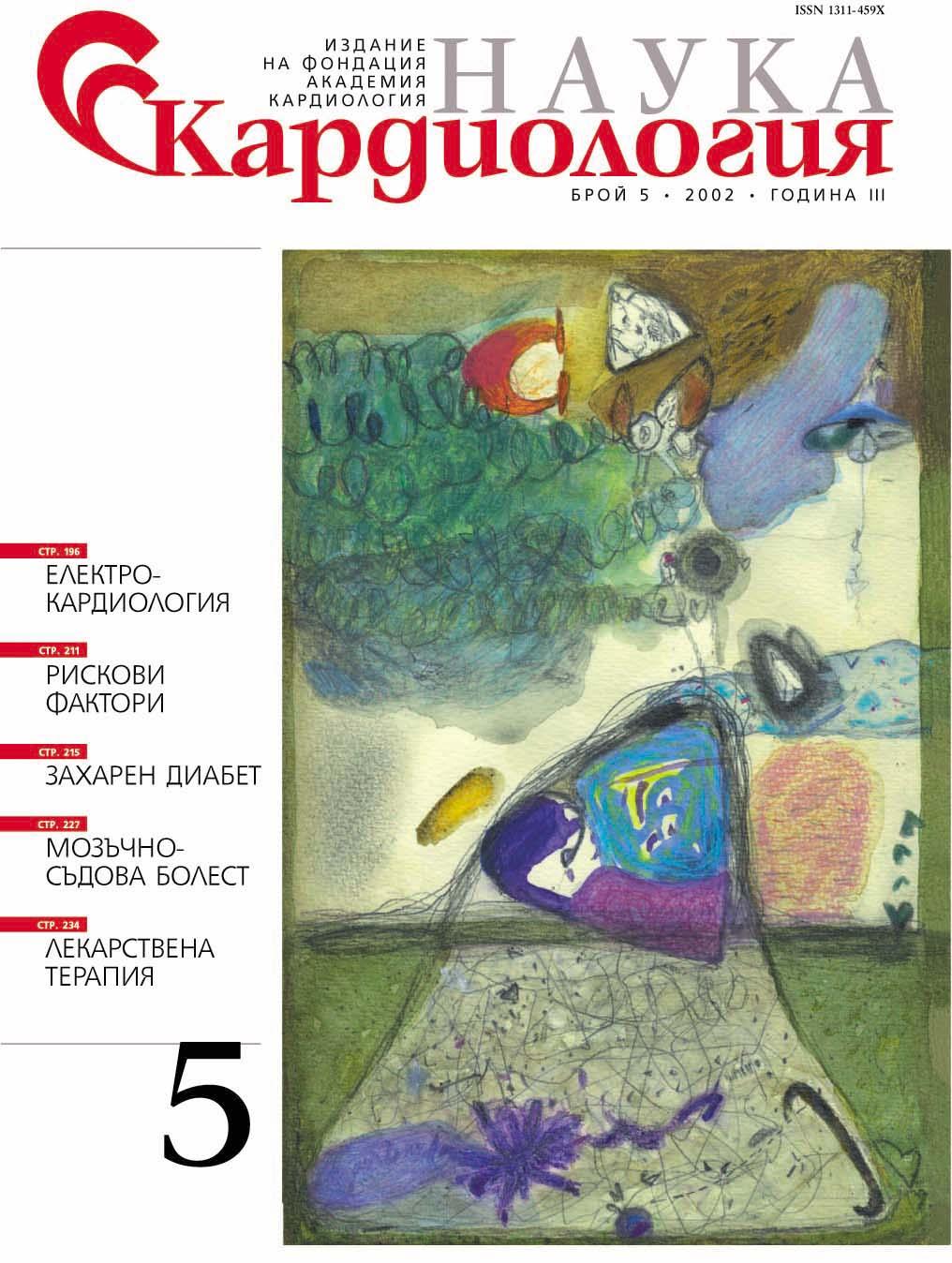 Наука Кардиология 5/2002