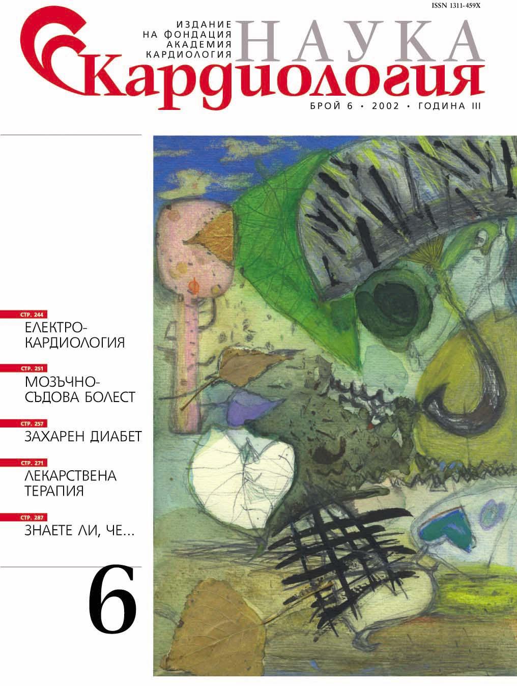 Наука Кардиология 6/2002