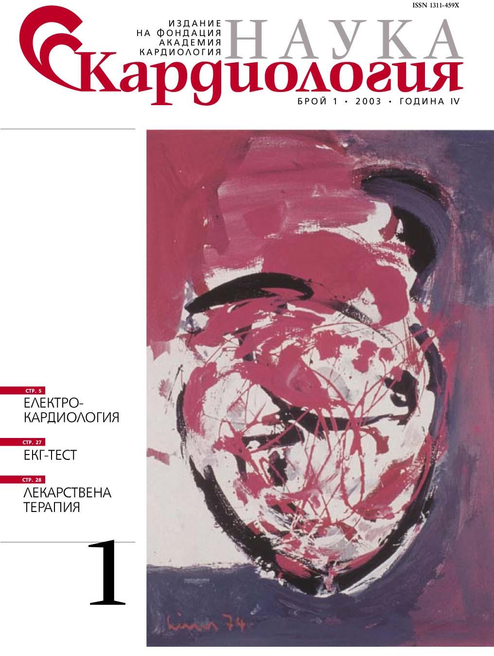 Наука Кардиология 1/2003