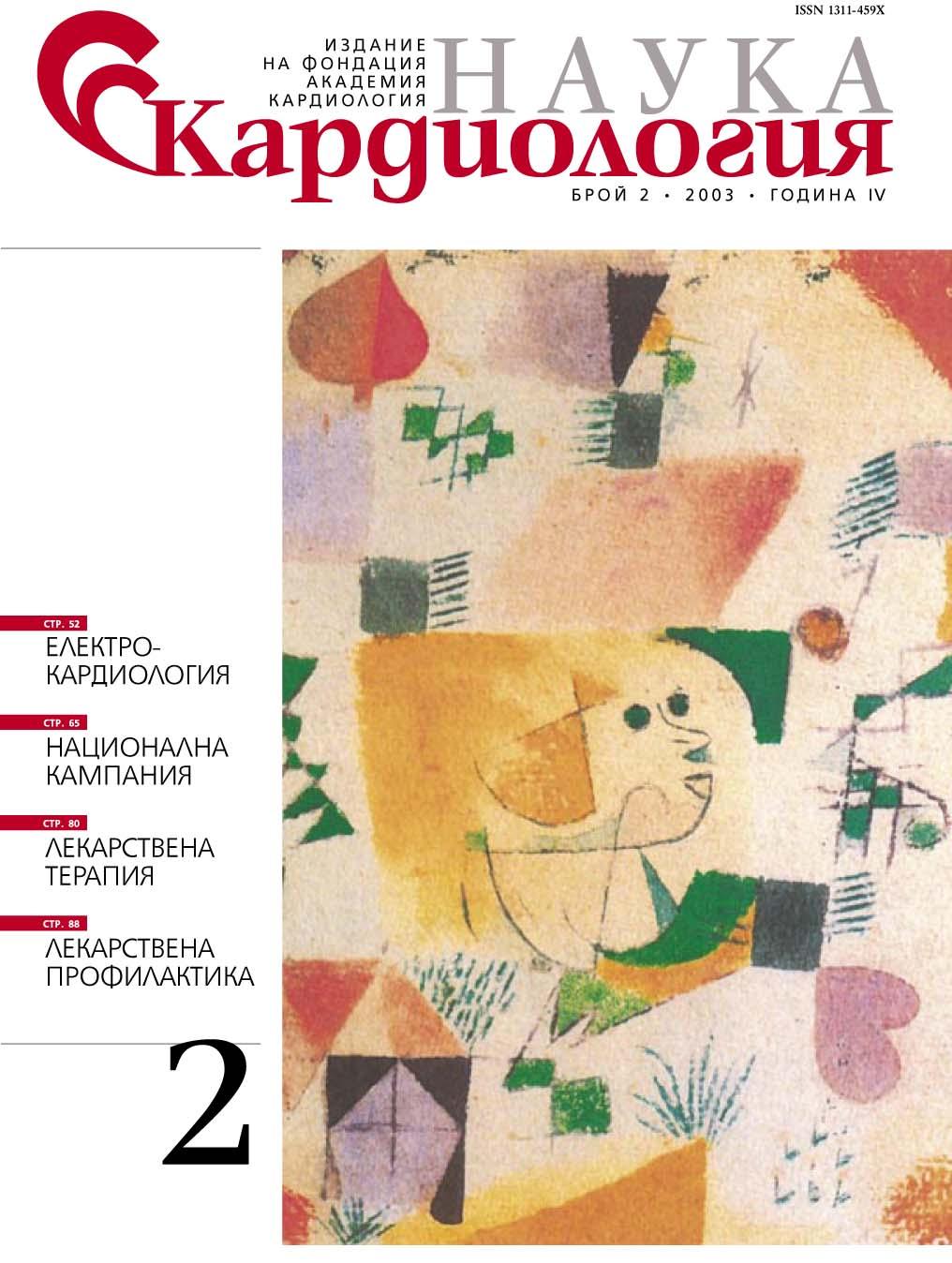 Наука Кардиология 2/2003