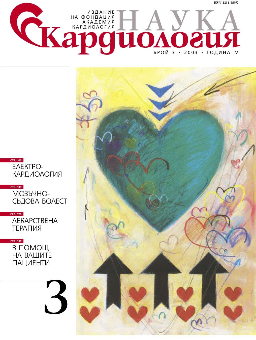 Наука Кардиология 3/2003