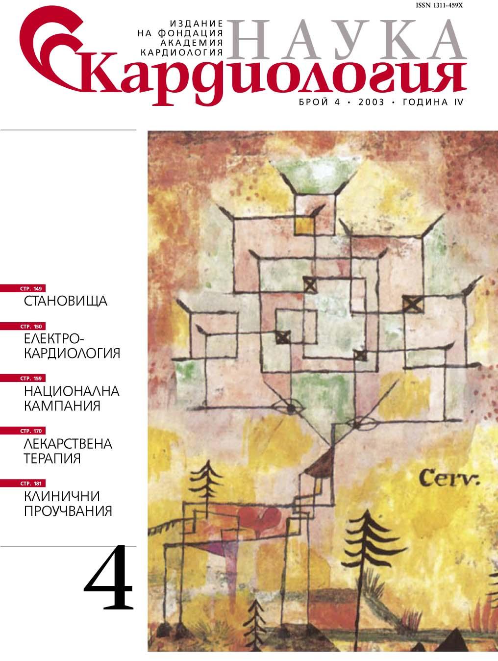 Наука Кардиология 4/2003