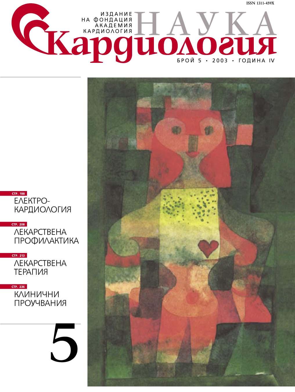 Наука Кардиология 5/2003