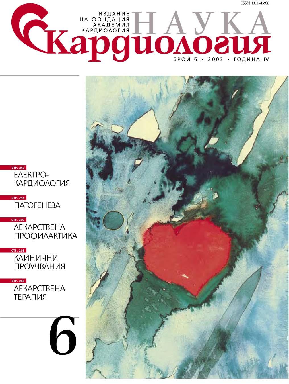 Наука Кардиология 6/2003