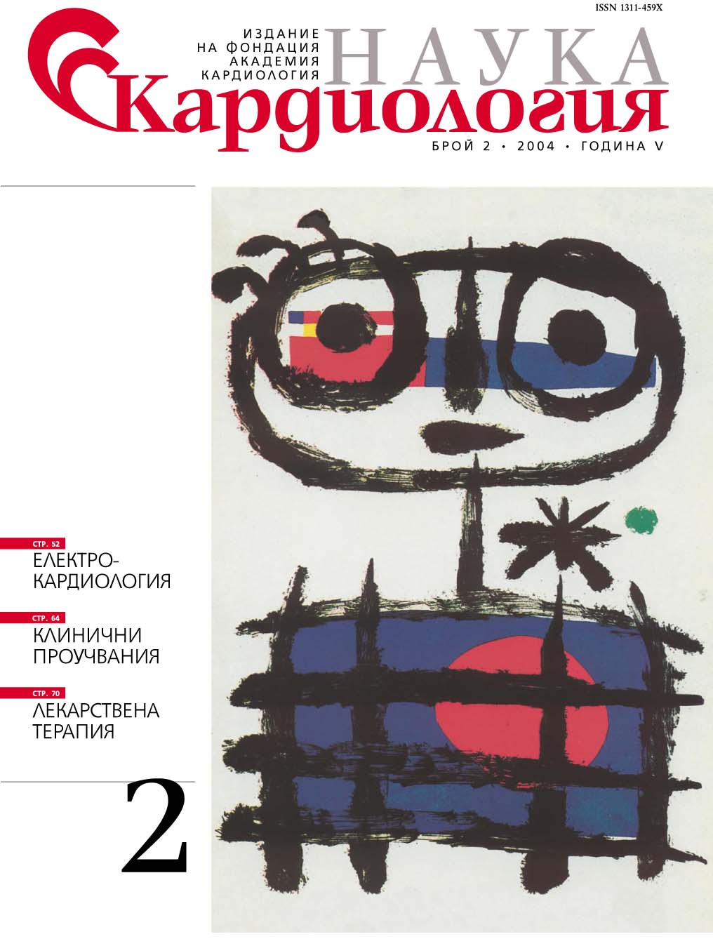 Наука Кардиология 2/2004