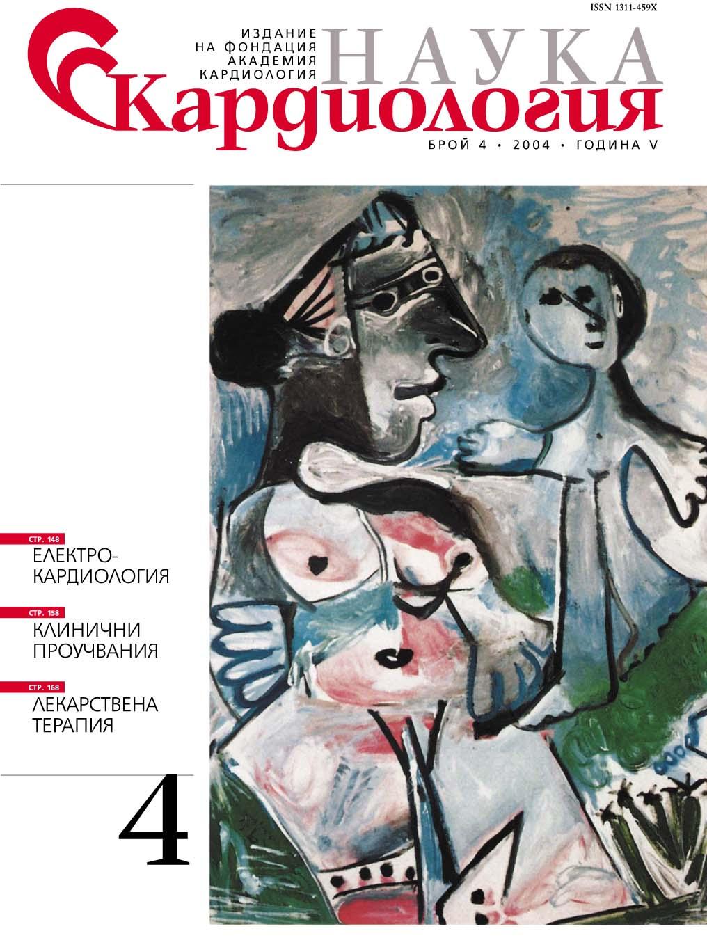 Наука Кардиология 4/2004