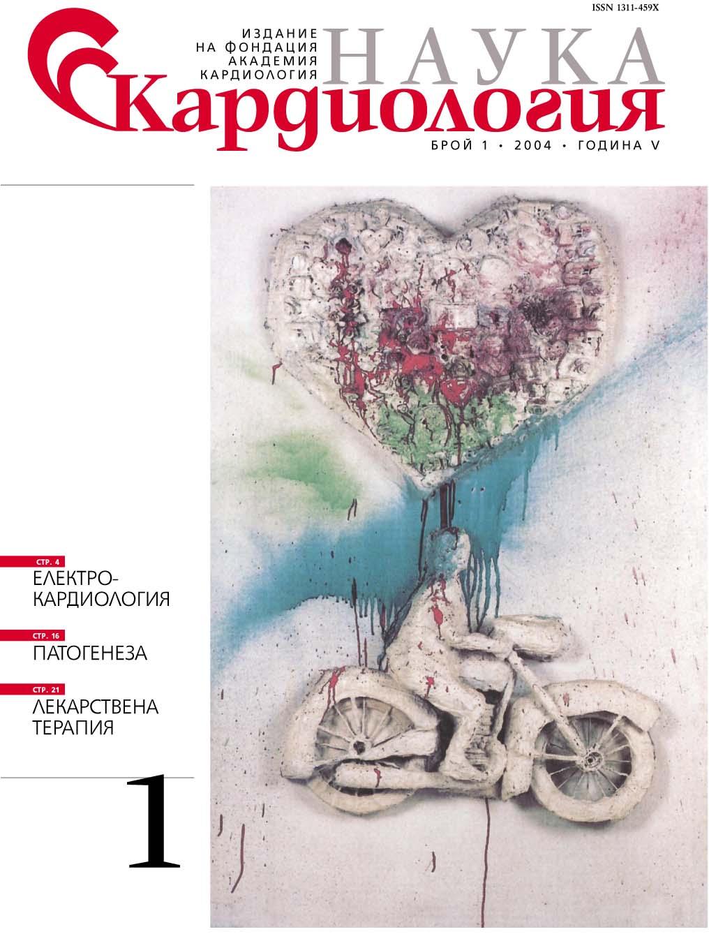 Наука Кардиология 1/2004