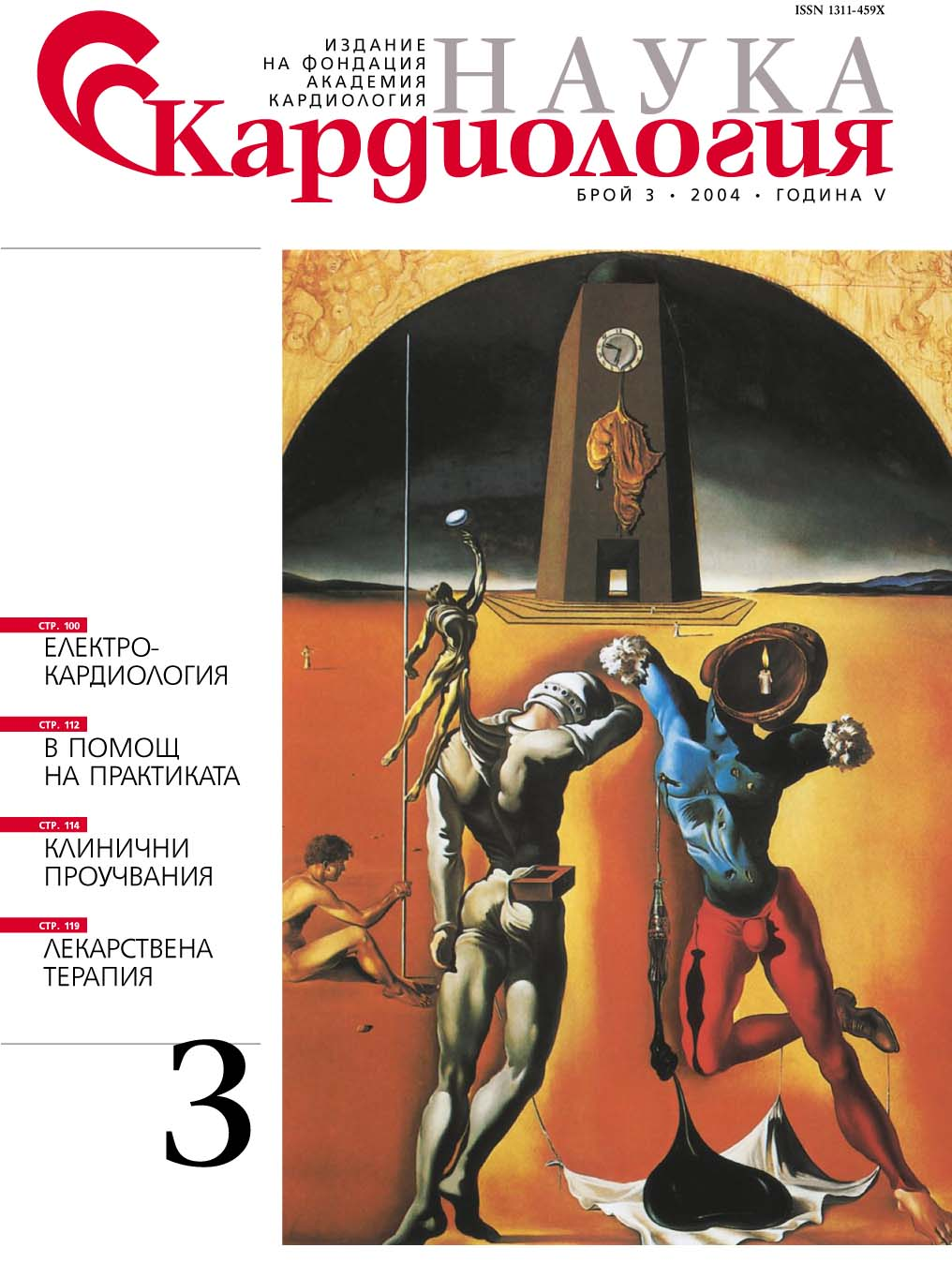 Наука Кардиология 3/2004