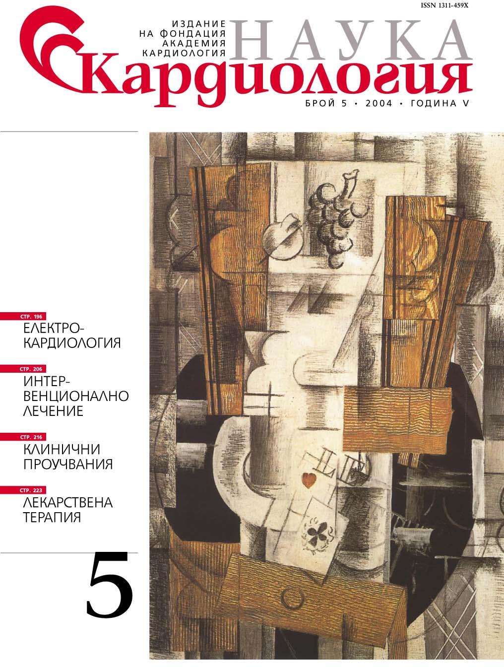 Наука Кардиология 5/2004