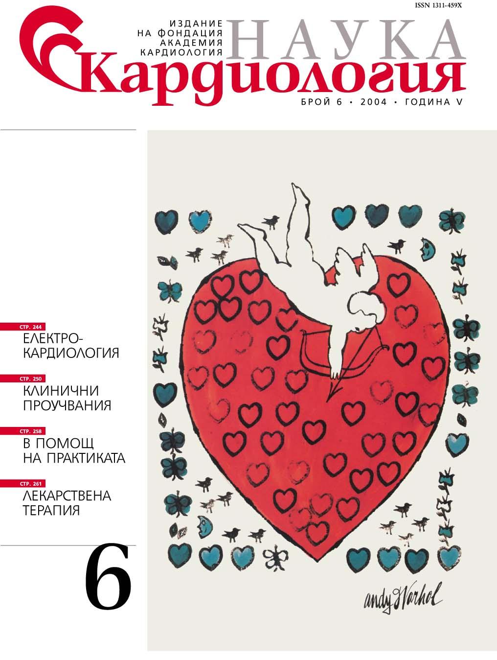Наука Кардиология 6/2004