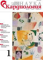 Наука Кардиология 1/2005