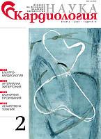Наука Кардиология 2/2005
