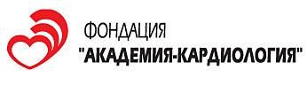 Фондация Академия Кардиология