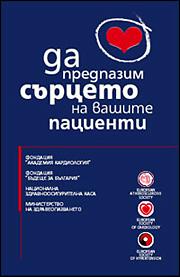"""Брошура """"Да предпазим сърцето на Вашите пациенти"""""""
