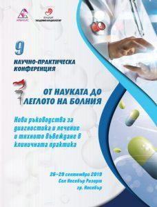 """IX Научно-практическа конференция """"От науката до леглото на болния: Нови ръководства за диагностика и лечение и тяхното въвеждане в клиничната практика"""""""